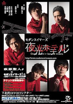 Yako_poster