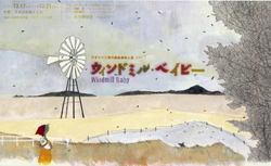 Windmillaomote2