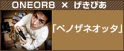 Bn_oneor8