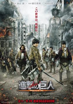 Shingekinokyojin_poster