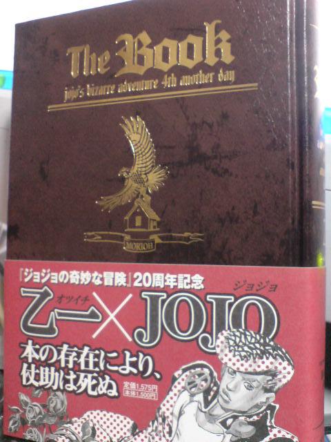 ジョジョ小説『TheBook』