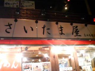 さいたま屋高田馬場店