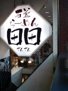 石釜ラーメン「田田」