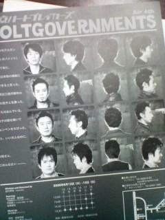 東京ハートブレイカーズ公演『コルトガバメンツ』チラシ