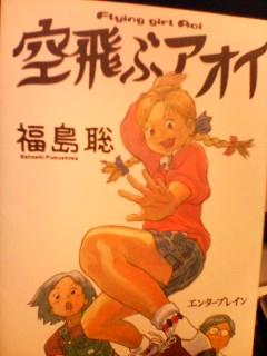 漫画『空飛ぶアオイ』