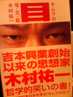 本『キムラの目』
