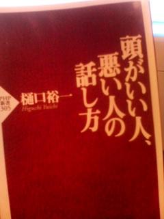 本『頭がいい人、悪い人の話し方』