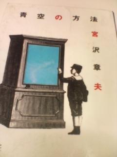 『青空の方法』宮沢章夫