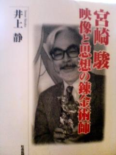『宮崎駿・映像と思想の錬金術師』井上静著