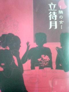 東京タンバリン公演『立待月〜隣の女〜』