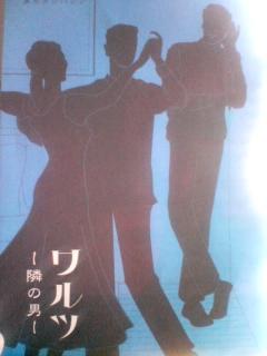 東京タンバリン公演『ワルツ〜隣の男〜』
