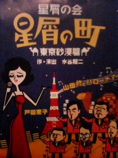 星屑の会公演『星屑の町』