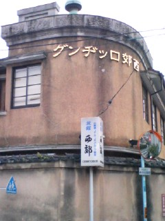 今日は荻窪にて観劇
