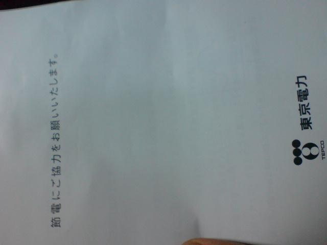東京電力から