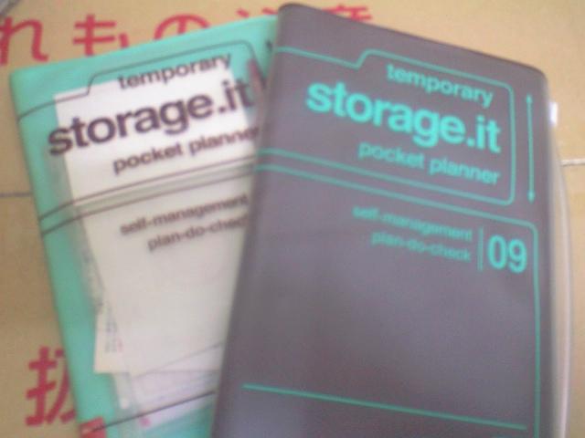 手帳2009