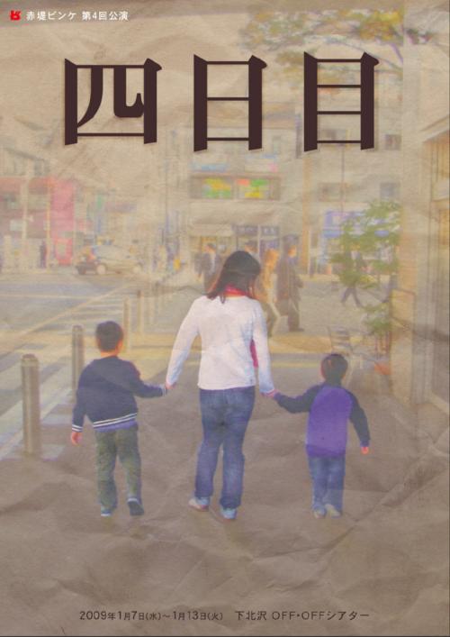 赤堤ビンケ公演『四日目』: 伊藤...