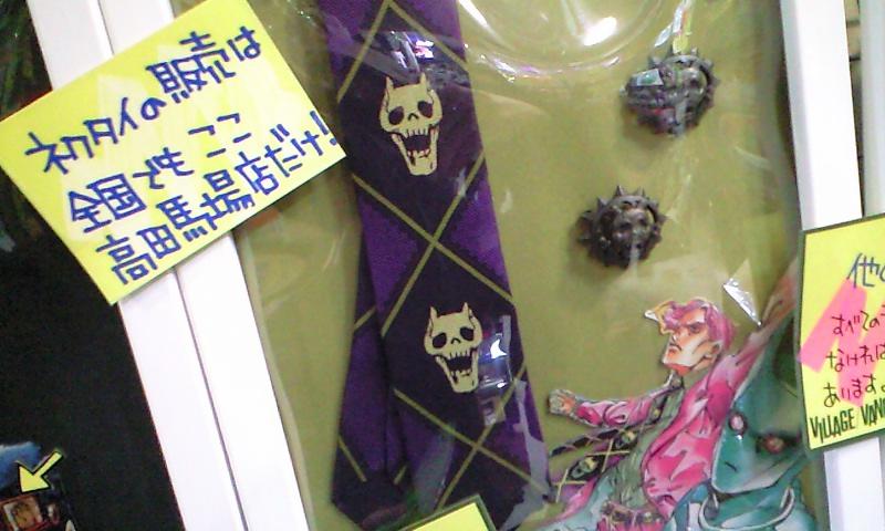 吉良のネクタイ