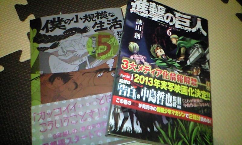 今日買った新刊は