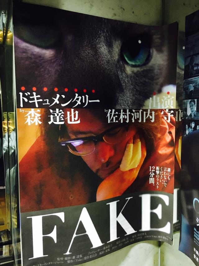 「FAKE」